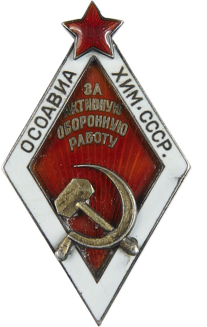 Аверс знака «За активную оборонную работу».