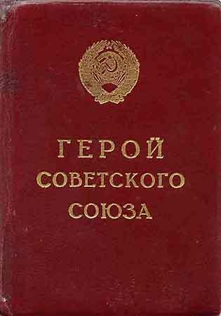 Обложка Малой Грамоты ПВС СССР.