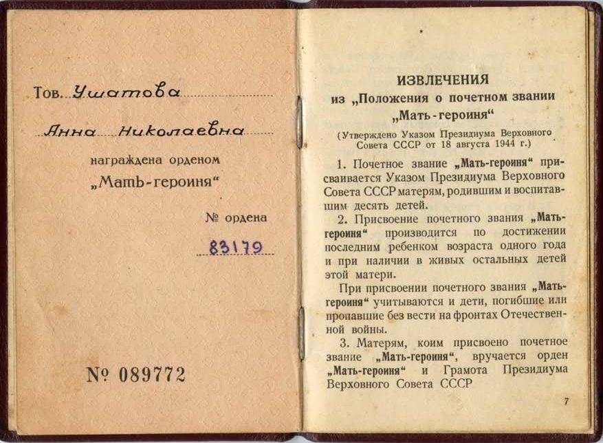 Орденская книжка к ордену «Мать-героиня».