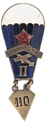 Аверс и реверс знака «Инструктор парашютного спорта» II категории образца 1933 года.