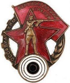 Аверс знака «Ворошиловский стрелок» ОСОАВИАХИМа I ступени.