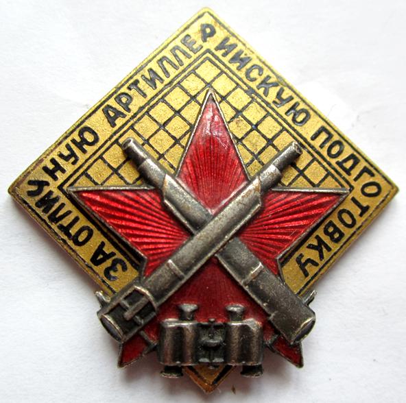 Аверс и реверс знака «За отличную артиллерийскую подготовку».