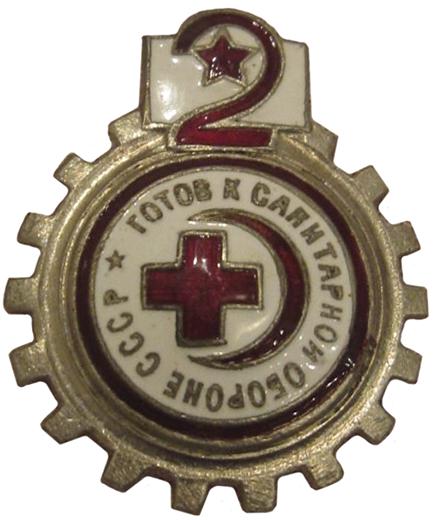 Аверс и реверс знака «Готов к санитарной обороне СССР» II ступени образца 1935 года.