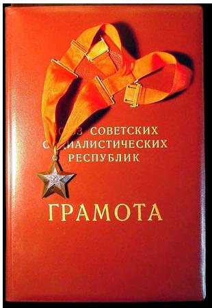 Особая Грамота Президиума Верховного Совета СССР вручения Маршальской Звезды.