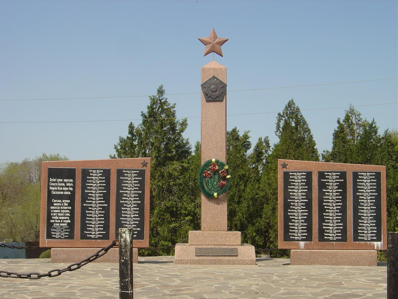 с. Кайназар Енбекшиказахского р-на. Памятник погибшим землякам в годы войны.