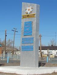 с. Бирлик Жарминского р-на. Монумент воинам, павшим в боях в годы Великой Отечественной войны.