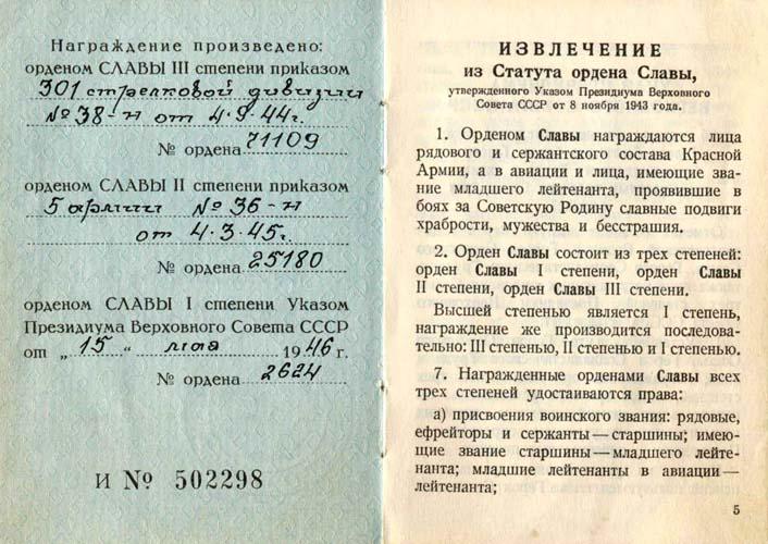 Орденская книжка к орденам Славы трех степеней.