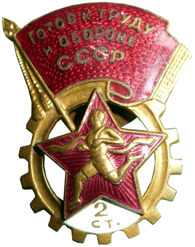 Аверс и реверс знака «Готов к труду и обороне» II ступени образца 1940 года.
