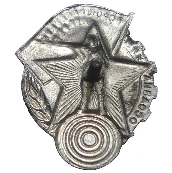Реверс знака «Ворошиловский стрелок» ОСОАВИАХИМа I ступени.