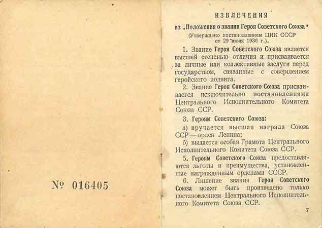 Третий разворот Малой Грамоты ПВС СССР.
