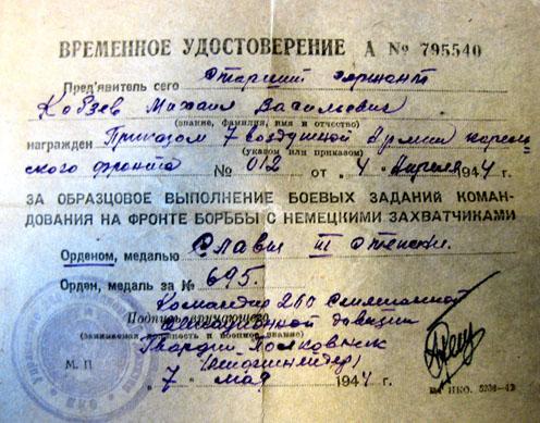 Временное удостоверение к ордену Славы III степени.