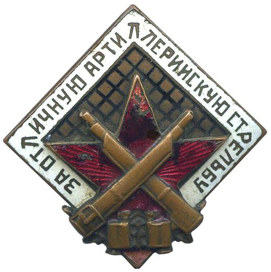 Аверс и реверс знака «За отличную артиллерийскую стрельбу».