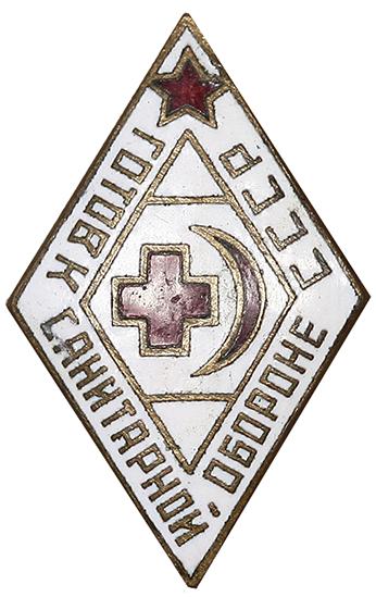 Аверс и реверс знака «Готов к санитарной обороне СССР» образца 1945 года.