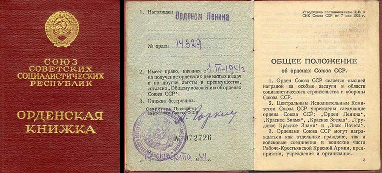 Орденская книжка к ордену Ленина.