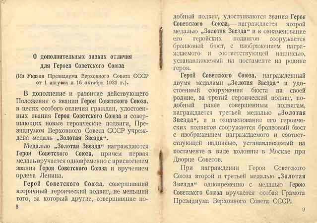 Четвертый разворот Малой Грамоты ПВС СССР.
