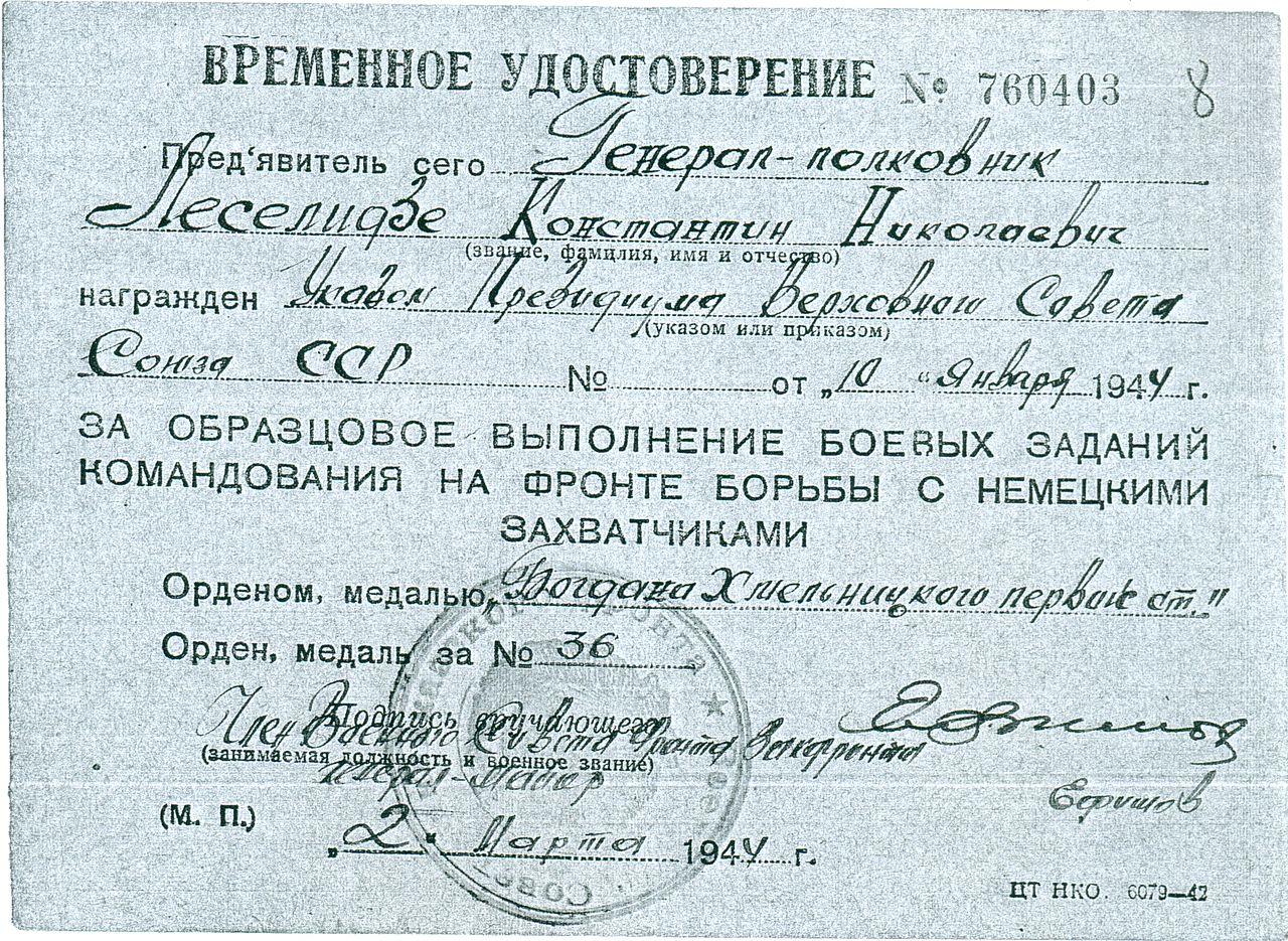 Временное удостоверение к ордену Богдана Хмельницкого III степени.