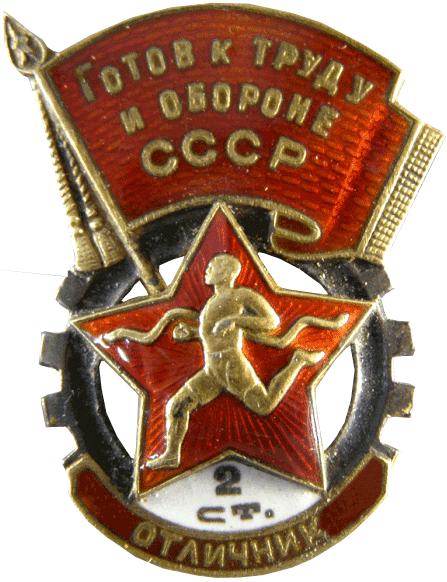 Аверс и реверс знака «Готов к труду и обороне. Отличник» II ступени образца 1940 года.