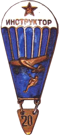 Знак «Инструктор парашютного спорта» образца 1940 года. Тип 2.