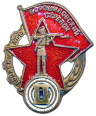 Разновидности знака «Ворошиловский стрелок» ОСОАВИАХИМа II ступени.