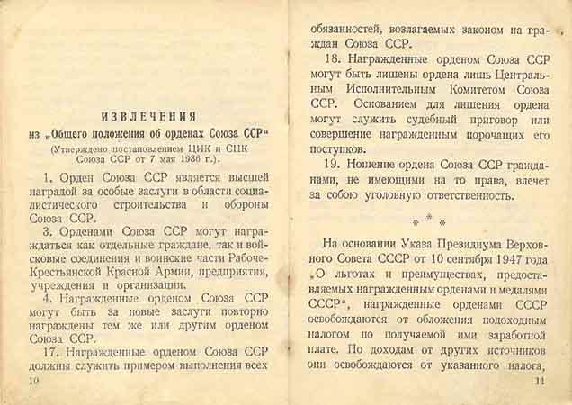 Пятый разворот Малой Грамоты ПВС СССР.