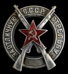 Знак позднего выпуска «За отличную стрельбу» образца 1928 года.