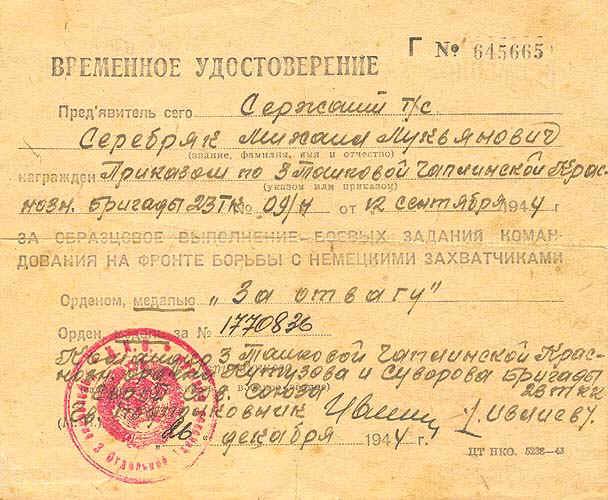 Временное удостоверение к медали «За отвагу».