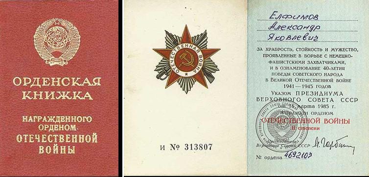 Орденская книжка к ордену Отечественной войны II степени.
