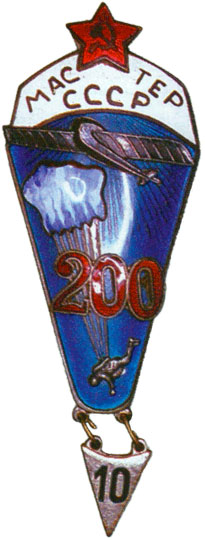 Знак «Мастер парашютного спорта СССР» (200 прыжков).
