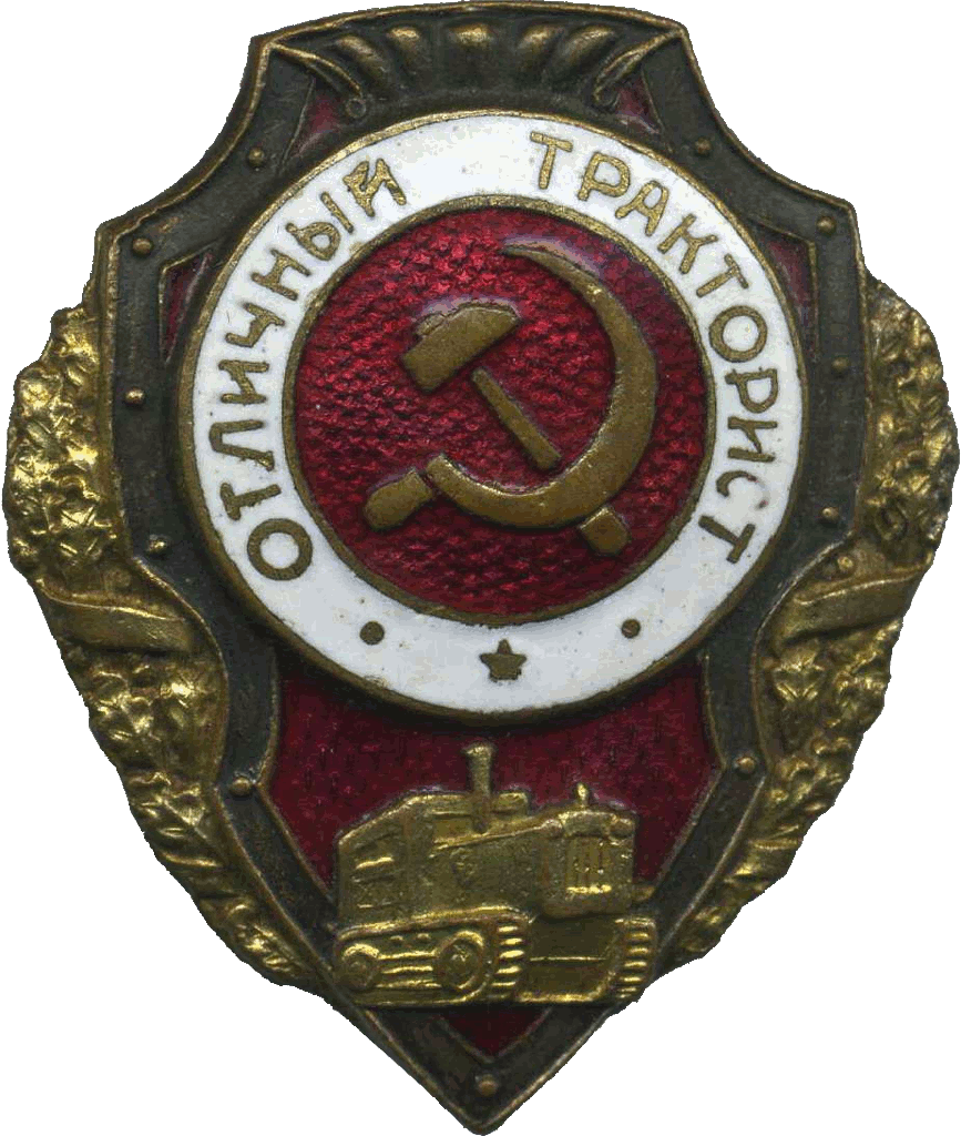 Аверс и реверс знака «Отличный тракторист».