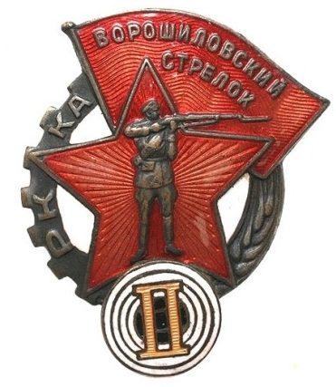 Аверс знака «Ворошиловский стрелок» РККА II ступени.