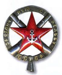 Знак «За отличную стрельбу» для комендоров.