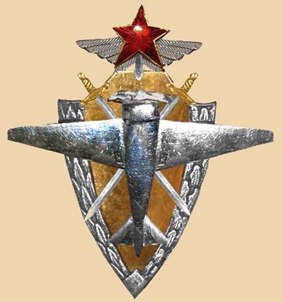 Знак «1-я военная школа пилотов»