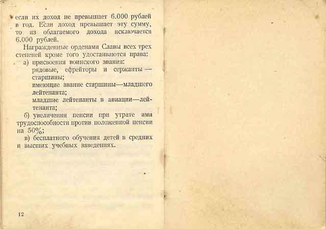 Шестой разворот Малой Грамоты ПВС СССР.