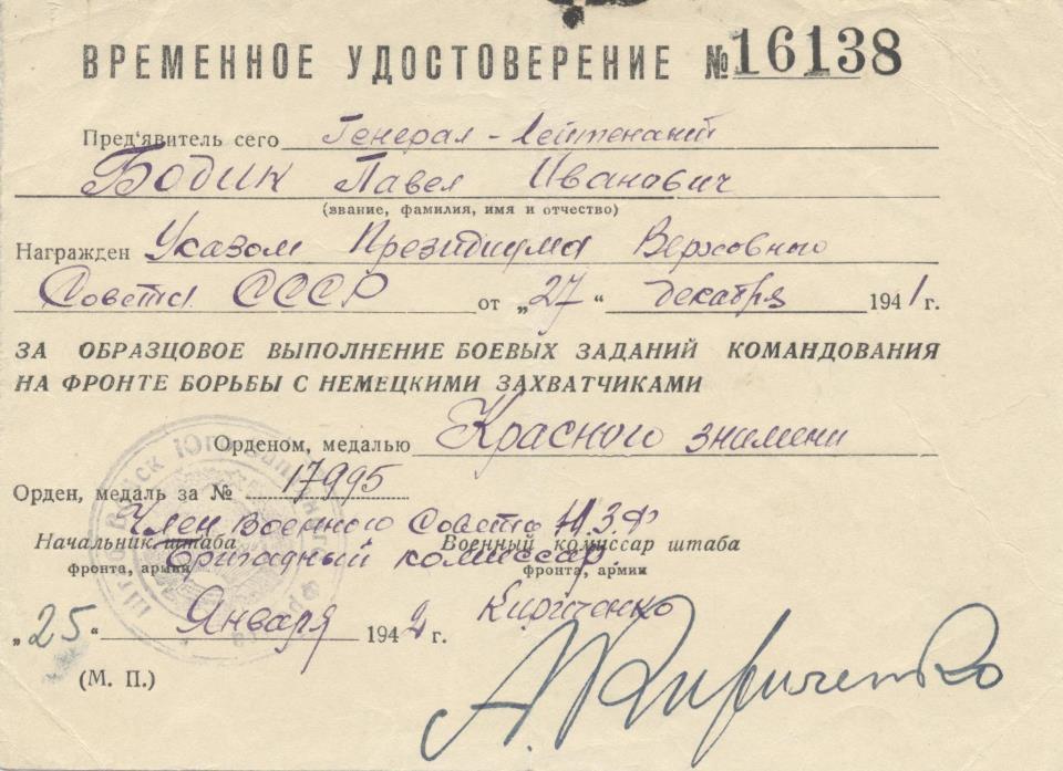 Временное удостоверение к ордену Красной Звезды.