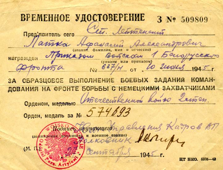Временное удостоверение к ордену Отечественной войны II степени.