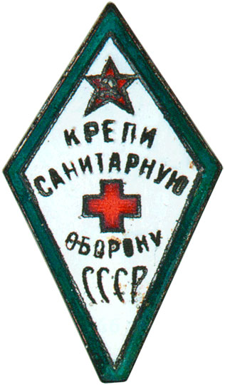 Знак «Крепи санитарную оборону СССР»