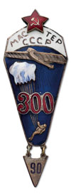 Аверс и реверс знака «Мастер парашютного спорта СССР» (300 прыжков).