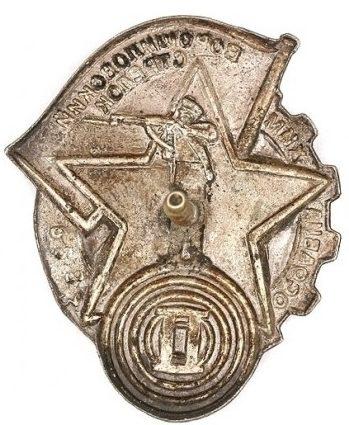 Реверс знака «Ворошиловский стрелок» РККА II ступени.