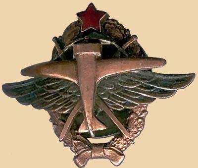 Знак «2-й школы командиров звеньев»