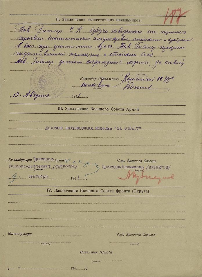 Наградной лист к медали «За отвагу».