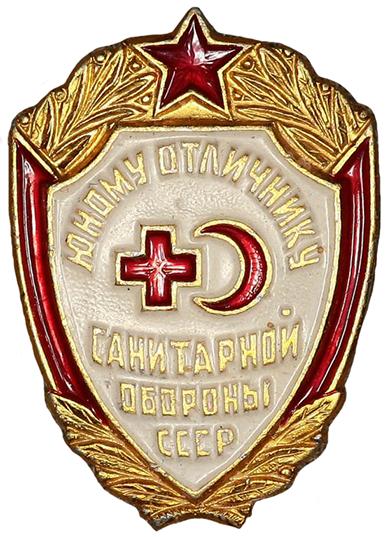 Знак «Юному отличнику санитарной обороны СССР»