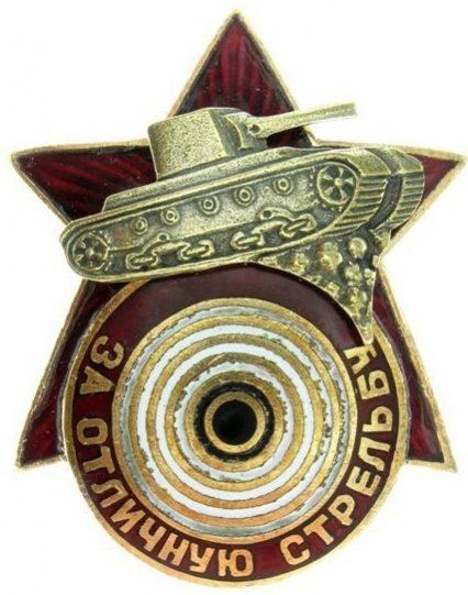 Аверс и реверс знака «За отличную стрельбу из танкового оружия».