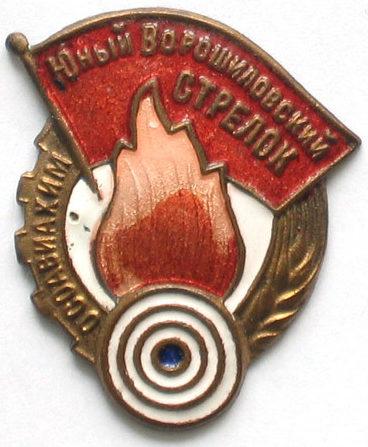 Аверс знака «Юный Ворошиловский стрелок».