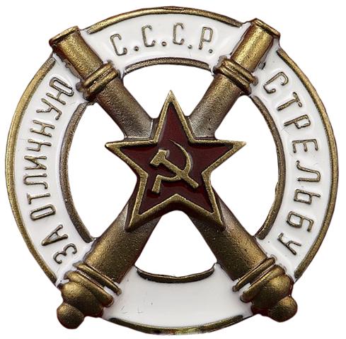 Аверс и реверс знака позднего «За отличную стрельбу» для артиллеристов образца 1928 года.