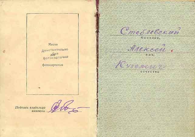 Орденская книжка Героя Советского Союза.