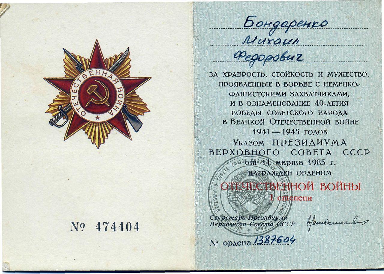 Удостоверение к юбилейному ордену Отечественной войны I степени.