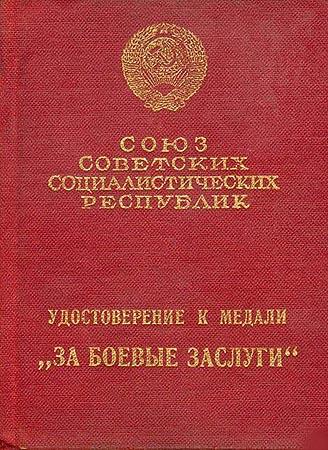 Удостоверение к медали «За боевые заслуги».