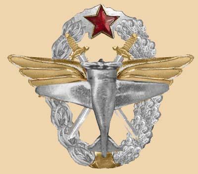 Знак «3-я военная школа летчиков и летчиков-наблюдателей»
