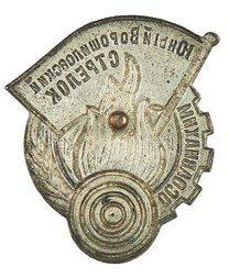 Реверс знака «Юный Ворошиловский стрелок».