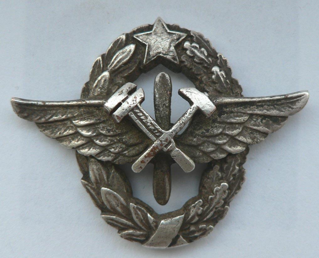 Знак «3-я военная школа авиационных техников»